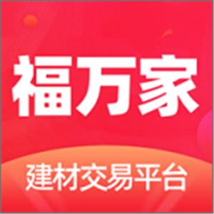 福万家建材市场app