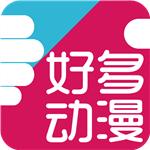 好多动漫图片app最新会员破解版v4.9.14