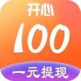 开心100游戏盒子赚钱版v1.0.0