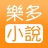乐多小说免费小说阅读appv1.0.0