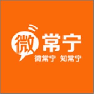 微常宁资讯appv2.3