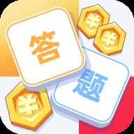 答题夺宝赚钱app1.0.0安卓版