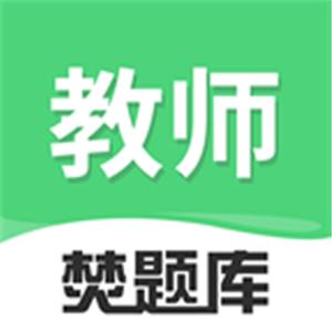 教师焚题库教育appv1.0.0