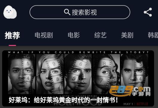 蛋播星球app官方下载最新版