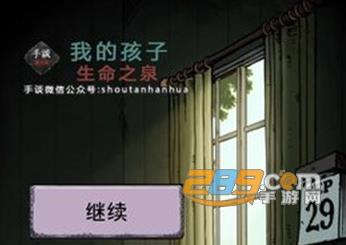 我的孩子生命之泉中文版无广告