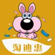 淘迪惠官方版v2.8.4安卓版