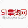 51货源网官方平台安卓版v1.0安卓版