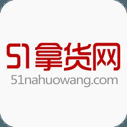 51货源网app官网手机版v1.0.0安卓版