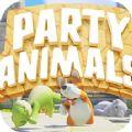 动物派对steam中文联机版