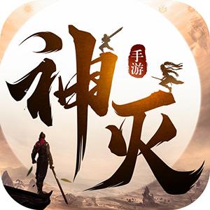 神灭手游官方版v1.0.0安卓版
