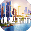 模拟城市我是市长最新ios版v1.20.5破解版