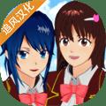 樱花校园模拟器南瓜蓬蓬裙版2020最新汉化版v1.036.09汉化版
