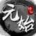 元始修仙官方版v1.0.0安卓版