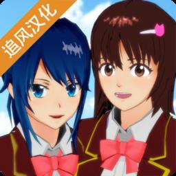 樱花校园模拟器可调季节版中文汉化版v1.2.1最新版