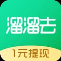 溜溜去app走路赚钱安卓免费版v1.0.00安卓版