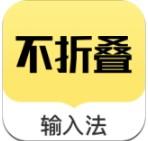 朋友圈不折叠输入法app官方版v1.0.1