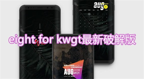 eight for kwgt最新破解版