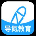 导氮教育app官方2021版v1.0.9安卓版