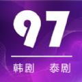 97剧迷网app最新免费版v1.0.1