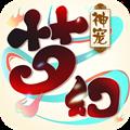 梦幻神宠手游满v破解版免费最新版v1.0破解版