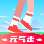 元气走路红包版v1.0安卓版