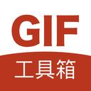 gif工具箱v1.0.1