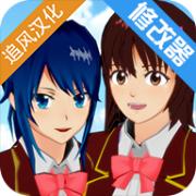 樱花校园模拟器七七酱地图追风汉化版v1.037.01最新版