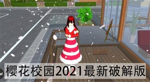 樱花校园2021最新破解版
