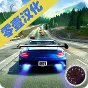 街头赛车3D安卓内购破解版6.4.7