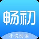畅初小说免费阅读平台v1.1.1安卓版