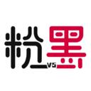 粉VS黑�鄱��援平�_v1.0安卓版
