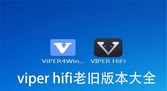 viper hifi老旧版本大全