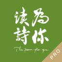 为你读诗Pro尊享版客户端v1.2.2安卓版