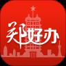 郑州市智慧停车管理平台入口appv2.4.0安卓版