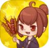 烧烤小店福利版v1.0.0