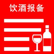 饮酒报备app安卓版