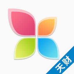 天财智慧财务app官方版v1.1.4安卓版