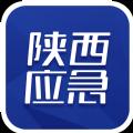 陕西应急app官方版v1.0.0手机版