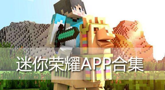 迷你荣耀app