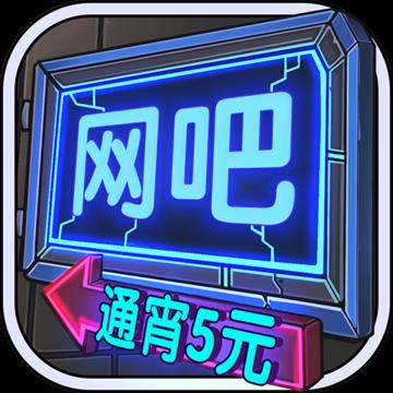 网吧模拟器修改器v1.0安卓版