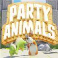 动物派对steam手游中文免费版v1.1中文版