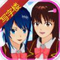 樱花校园模拟器最新版v1.036.09最新版