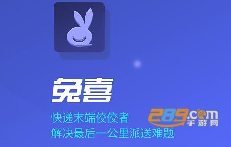 兔喜快递超市app苹果版