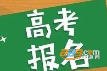 潇湘高考2021高考报名app