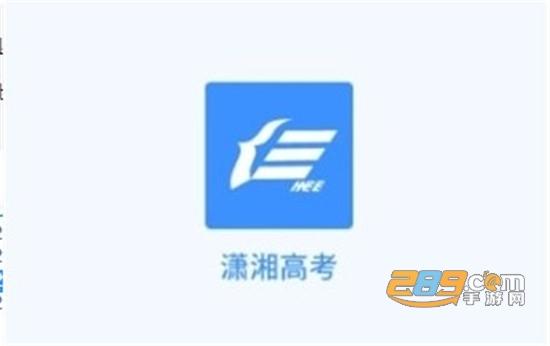 2021�t湘招考app官方版