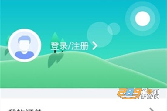 畅游洪雅app手机免费版
