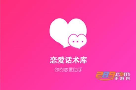 恋爱话术专家app免费版
