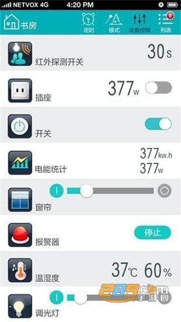 奈伯思app安卓智能版