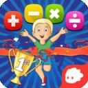 算数马拉松app手机免费版v1.0安卓版