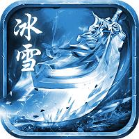 冰雪绝世传奇单职业v1.0安卓版